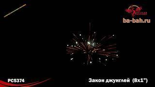 """Римские свечи РС5374 Закон джунглей (1"""" х 8)"""