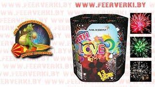 "BS13-001 With Love от сети пиротехнических магазинов ""Энергия Праздника"""