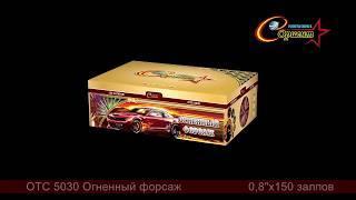 Батарея салютов Огненный форсаж (ОТС 5030)