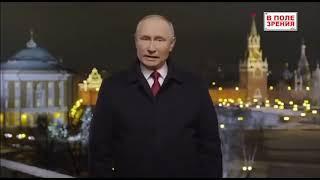 Поздравление президента РФ В  В  Путина с НОВЫМ 2021 годом