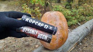 Взрываем ДИНАМИТ в огромной тыкве на Хеллоуин | Самые мощные петарды Dynamit Boom и Корсар 12