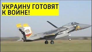 НАТО проводит учения под носом у России! F-15 уже на Украине! США вконец ОБОРЗЕЛИ!