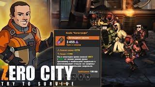 Zero City На вкус и цвет лучше оружия нет