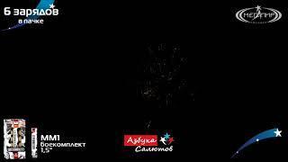 Фестивальные шары Боекомплект ММ1 6 залпов 1,5 калибр Мегапир