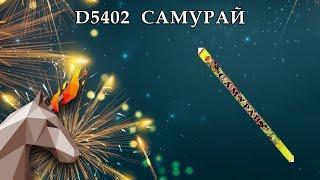 "D5402 Самурай (0,8"" х 8)  пиротехника оптом ""ОГОНЁК"""