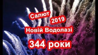 Фейерверк 2019. Салют на день города