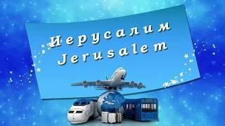 ИЕРУСАЛИМ - СВЯТОЕ МЕСТО МИРА, ГОРОД БОГА (Jerusalem)