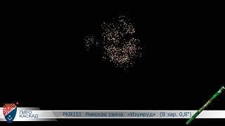 PKR151  Римская свеча  «Изумруд»  8 зар  0,8
