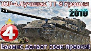ТОП-4 Лучших ТТ 8 Уровня