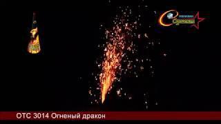 Фонтан Огненный дракон (ОТС 3014)