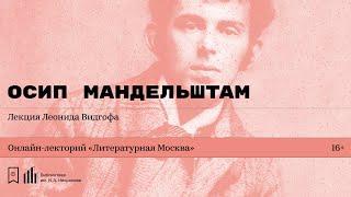 «Осип Мандельштам». Лекция Леонида Видгофа