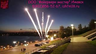№23 Салют на свадьбу, 2016 год, в Ижевске