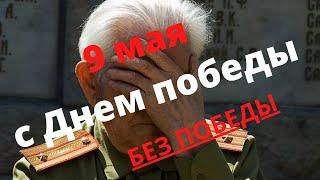 9 мая День Победы. Без Победы.