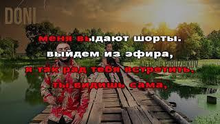 DONI feat. Артур Пирожков — Моя богиня [сөзі, текст, lyrics]