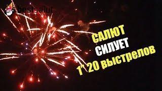 "Салют ""Силуэт"" FP-B204 (фейерверк 20 выстрелов, калибр 1"")"