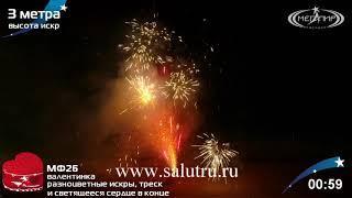 Купить фейерверк-фонтан «Валентинка» в Самаре и Тольятти.