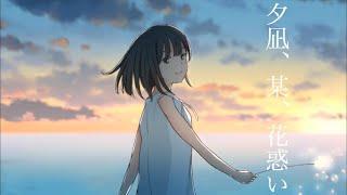 【男が歌う】『夕凪、某、花惑い』ヨルシカ(Evening calm,Somewhere,Fireworks/Yorushika) Piano version cover