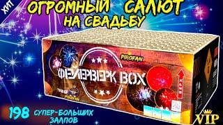 "Салют 198 залпов разнокалиберных tkb959 ""Фейерверк BOX"""