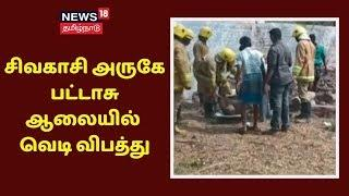 Sivakasi Fireworks Accident: சிவகாசி அருகே பட்டாசு ஆலையில் விபத்து - ஒருவர் உயிரிழப்பு