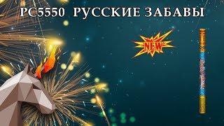 "PC5550 Русские забавы (1.2"" х 6) пиротехника оптом ""ОГОНЁК"""