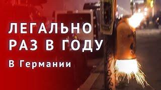 ОДИН РАЗ В ГОДУ ЭТО ЛЕГАЛЬНО В ГЕРМАНИИ / Пиротехника / Салюты / БАБАХ / Взрывы