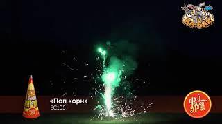 Фонтан пиротехнический EC105 Поп корн
