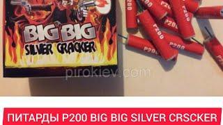 ПЕТАРДЫ Р200 BIG-BIG SILVER CRACKER
