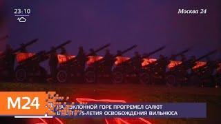 В Москве запустили салют в честь 75-летия освобождения Вильнюса - Москва 24