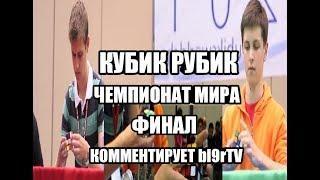 ФИНАЛ МЕЖДУНАРОДНОГО ТУРНИРА ПО КУБИК РУБИКУ 3х3 2013