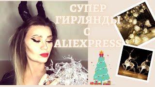 Спешите! Новогодние гирлянды с AliExpress