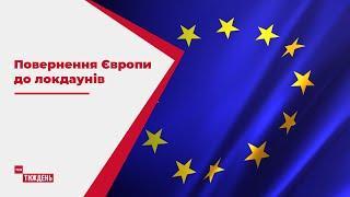 Країни Європи повертаються до сурових карантинних обмежень через збільшення інфікувань на COVID-19