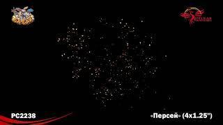 Ракеты РС2238 Персей