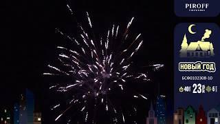 """Салют + фонтан """"Новый год"""" БСФ0102308 10 ПИРОФФ у нас в наличии!"""