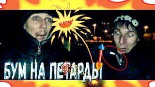 Бум На Петарды.  Встреча Нового 2008 года мини приколы #69