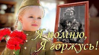 С Днем Победы ! Красивое Поздравление с 9 мая ! Музыкальная открытка с Днем Победы !
