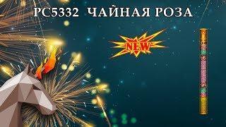 "PC5332 Чайная роза (1.0"" х 5) пиротехника оптом ""ОГОНЁК"""