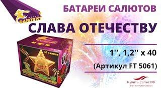 "Фейерверк СЛАВА ОТЕЧЕСТВУ (1""',1,2''x40) FT 5061"