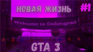 Доброград: Начало Жизни  #1 Аптекарь закинул петарды в ПУ