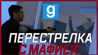 ПЕРЕСТРЕЛКА С МАФИЕЙ! | Garry's Mod: ДаркРП