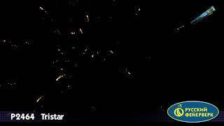Р2464 Tristar (3 ракеты)