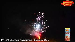 Фонтан пиротехнический РК4040 Клубничка