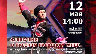Хлопушки в русском народном танце мастер класс