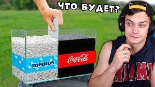 Bazya СМОТРИТ - Эксперимент: кока-кола и ментос