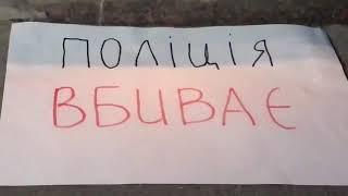 Ночью в Киеве нацики пытались штурмовать здание МВД  в связи со смертью 5-ти летнего мальчика