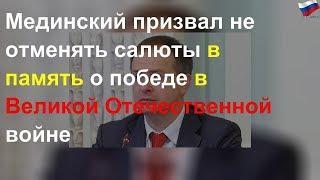 Мединский призвал не отменять салюты в память о победе в Великой Отечественной войне