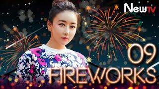 【Eng Sub】Fireworks 09丨There Will Be Fireworks 09
