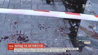 У Дніпрі невідомі у балаклавах побили активістів біля залу гральних автоматів