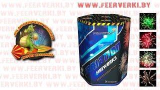 """MC175-19A Variation Fireworks от сети пиротехнических магазинов """"Энергия Праздника"""""""