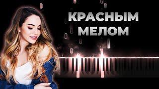 Марьяна Ро - Красным мелом | Кавер на пианино, Караоке, Текст