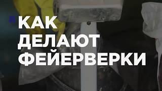 Как делают фейерверки  видео от производителей